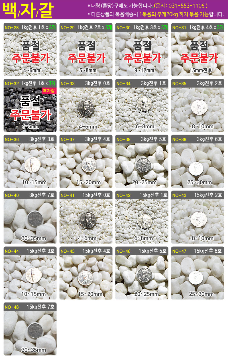 list-white-stone.jpg